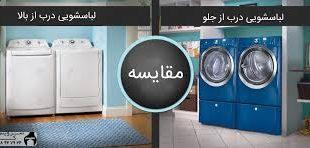 ماشین لباسشویی درب از جلو بوش